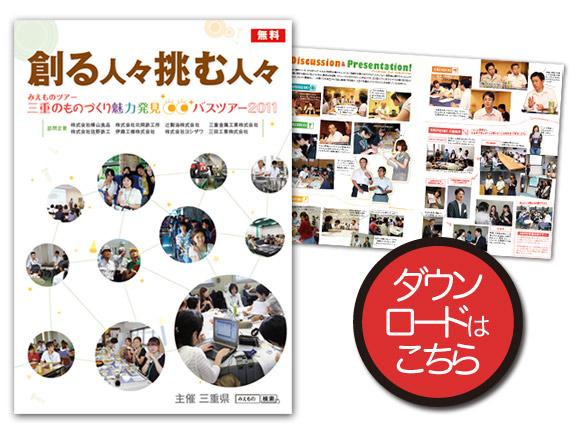 みえものフリーマガジン2011ダウンロードはこちら 画像