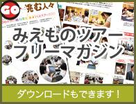 創る人々挑む人々~三重のものづくり魅力発見バスツアー2011~の発行バナー