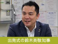出発式の鈴木英敬知事画像