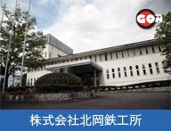株式会社北岡鉄工所画像