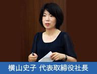 横山史子代表取締役社長画像