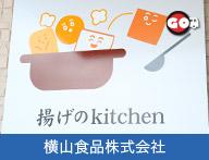 横山食品株式会社画像