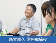 新堂壽久 常務取締役画像