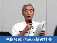 伊藤台藏 代表取締役社長画像