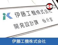 伊藤工機株式会社画像