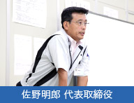 佐野明郎 代表取締役画像