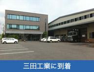 三田工業に到着画像