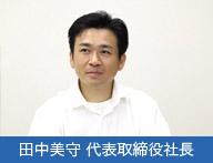 田中美守 代表取締役社長画像