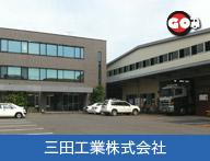 三田工業株式会社画像