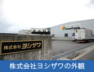 株式会社ヨシザワの外観画像