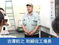 吉澤則之 取締役工場長画像
