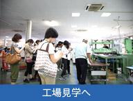 工場見学へ画像
