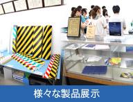 様々な製品展示画像