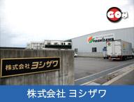 株式会社ヨシザワ画像