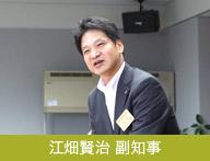 江畑賢治 副知事画像