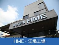 HME・江場工場画像