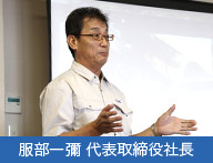 服部一彌 代表取締役社長画像
