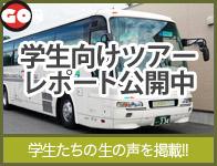 みえもの・学生向け5泊6日ツアーからのレポート公開中!バナー